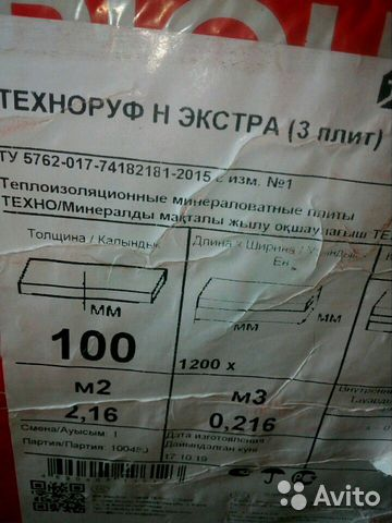 Утеплитель Техноруф Экстра 89509944602 купить 4