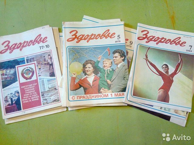 Журнал Здоровье, СССР 1973-80 годы 89231161221 купить 1