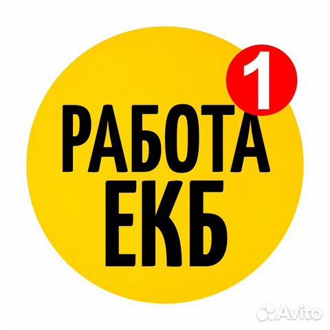 Работа екатеринбург без опыта работы для девушки в екатеринбурге работа в новосибирске девушкам с 17