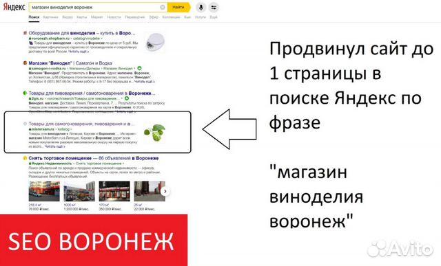 оптимизация сайта Лиски