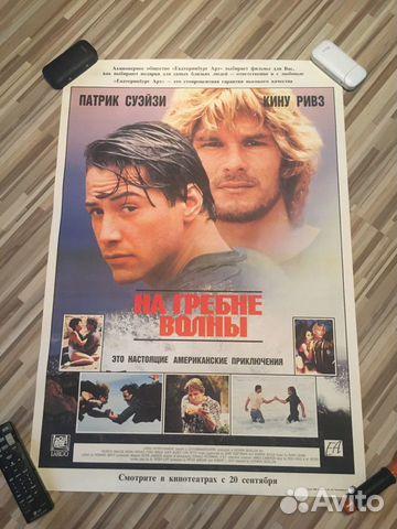 На гребне волны Плакат / Постер / Киноафиша