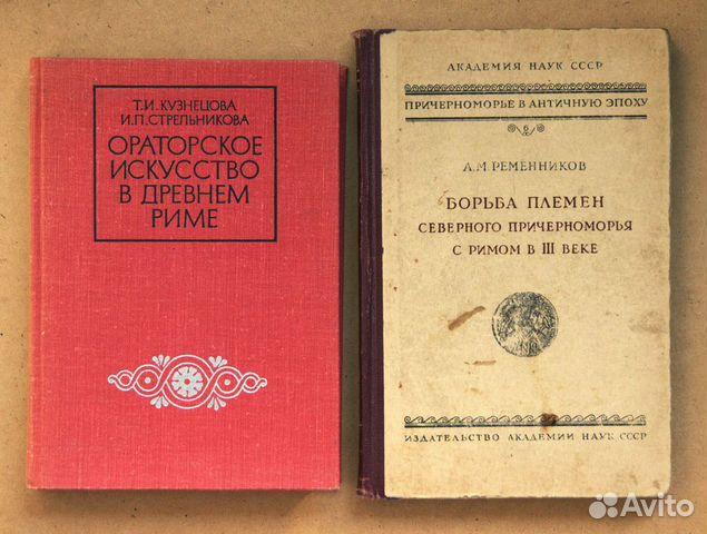 Книги по истории  89219206190 купить 8