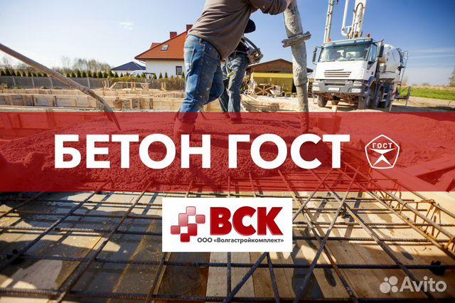 Бетон купить в астрахани с доставкой цены оборудование для инъектирования бетона купить