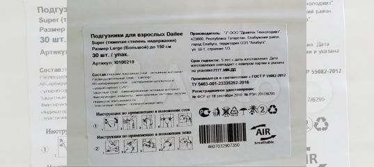 Памперсы для взрослых и впитывающие пеленки купить в Краснодарском крае | Личные вещи | Авито