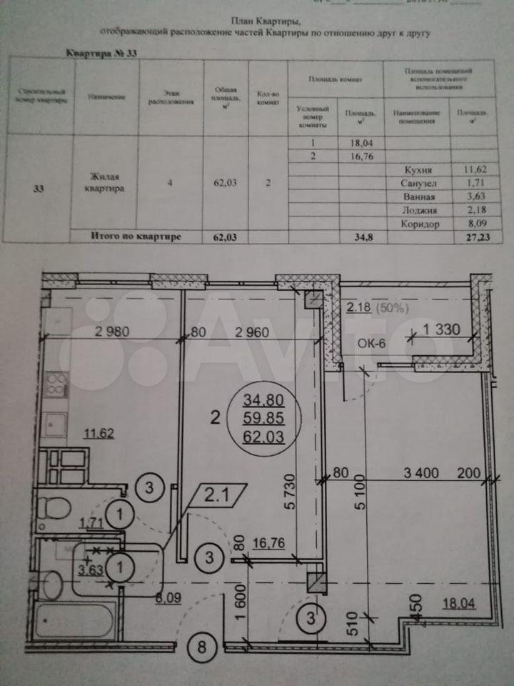 2-к квартира, 62 м², 4/16 эт.  89827506382 купить 8