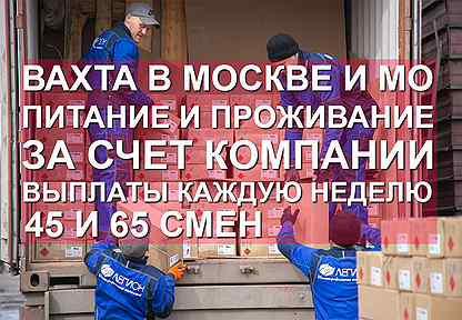 работа в москве с проживанием без опыта для девушек
