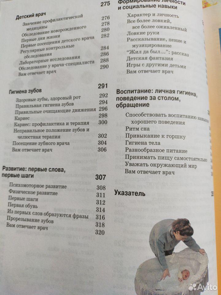 Книга Энциклопедия Мать и Дитя  89207590955 купить 5