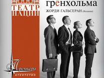 Метод Грёнхольма Театр Наций 28 июня