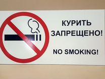 """Табличка """"Не курить"""", """"пожарный гидрант"""""""