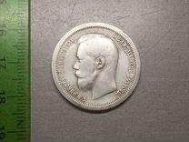 50 копеек 1897 год Париж звезда Оригинал
