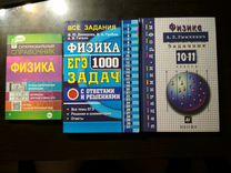 Задачники и справочник по физике