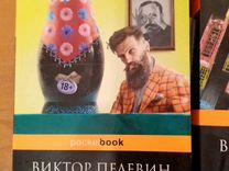 Книги Пелевина
