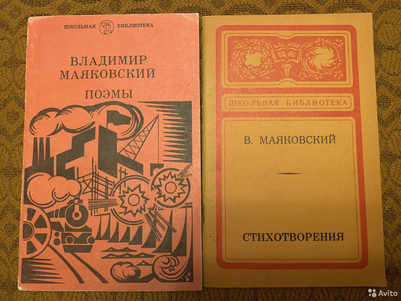 Книги В.Маяковский «Поэмы», «Стихотворения»