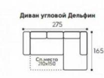 Угловой диван Сакура 2, модель:дельфин