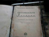 Инструкция пользования москвич 401