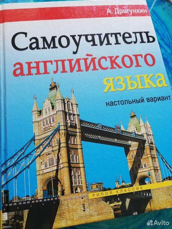 Книга Самоучитель английского языка А. Драгункин  89139144205 купить 1