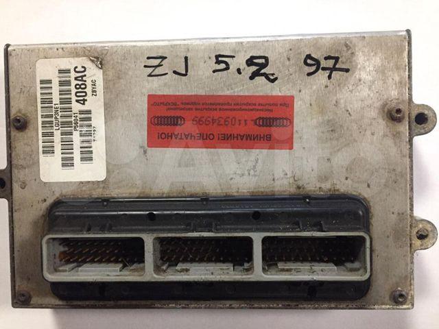Эбу двс 5.2 56041408AC ZJ Gr.Cherokee 96-98