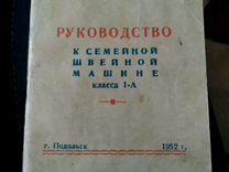 Швейная машина Подольск 1952 г