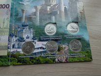 Альбом Крым с купюрой и монетами — Коллекционирование в Екатеринбурге
