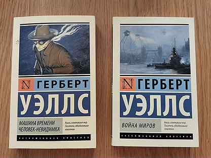 Книги Герберт Уэльс и Стивен Кинг
