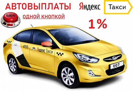Водитель Такси Подработка