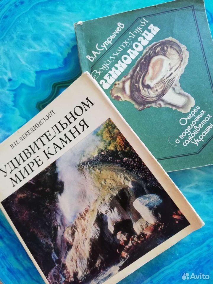 Книги о камнях  89139144205 купить 1