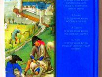 Средневековая Европа — Книги и журналы в Геленджике