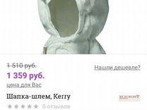 Шапка-шлем фирмы Керри
