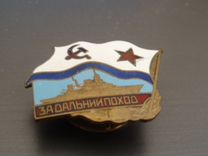 Знак за дальнийй поход СССР
