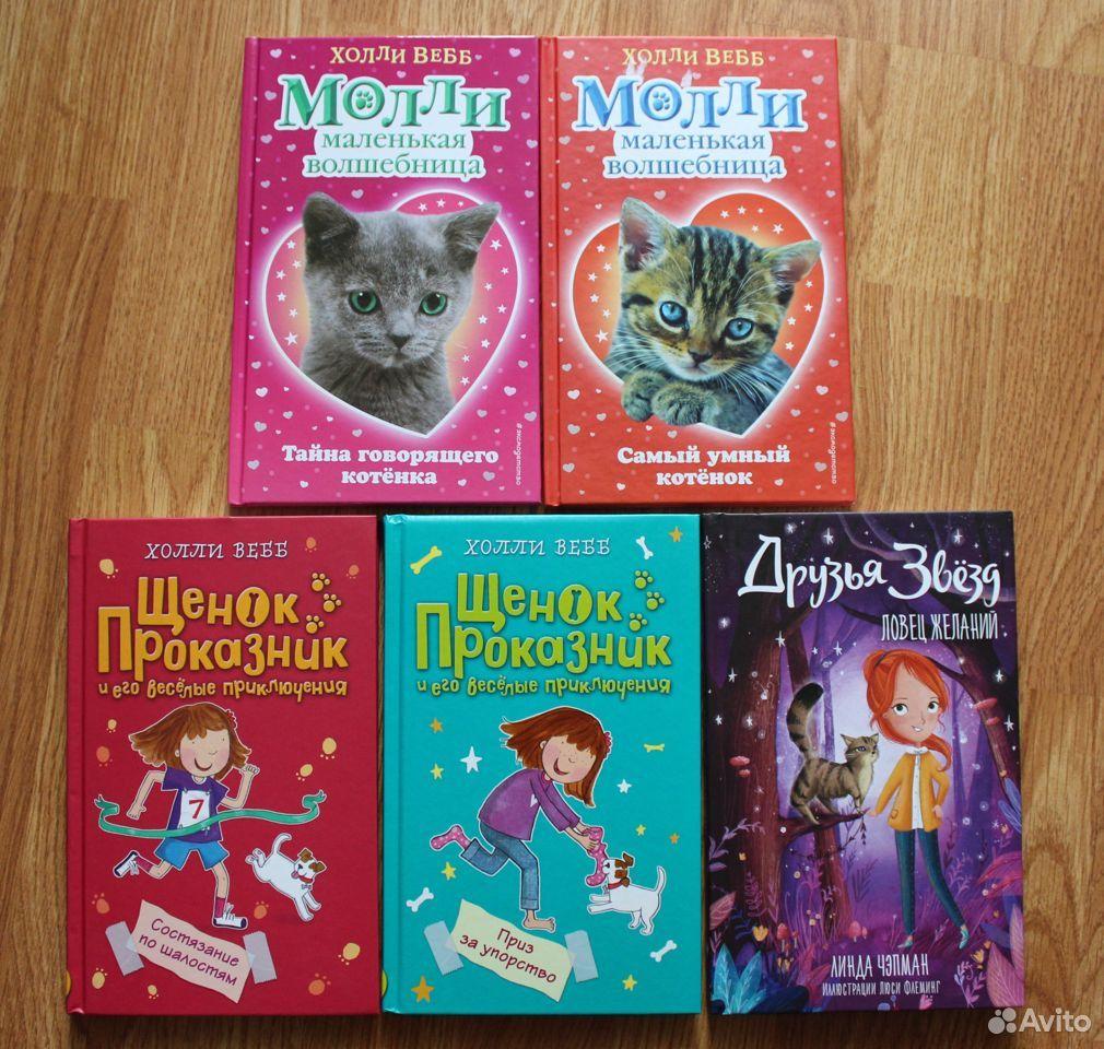 Книги Холли Вебб, Линды Чэпман  89223468325 купить 1