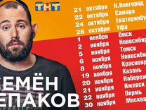 Билеты на концер Семёна Слепакова