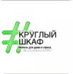 """ФАБРИКА МЕБЕЛИ """"КРУГЛЫЙ ШКАФ"""""""